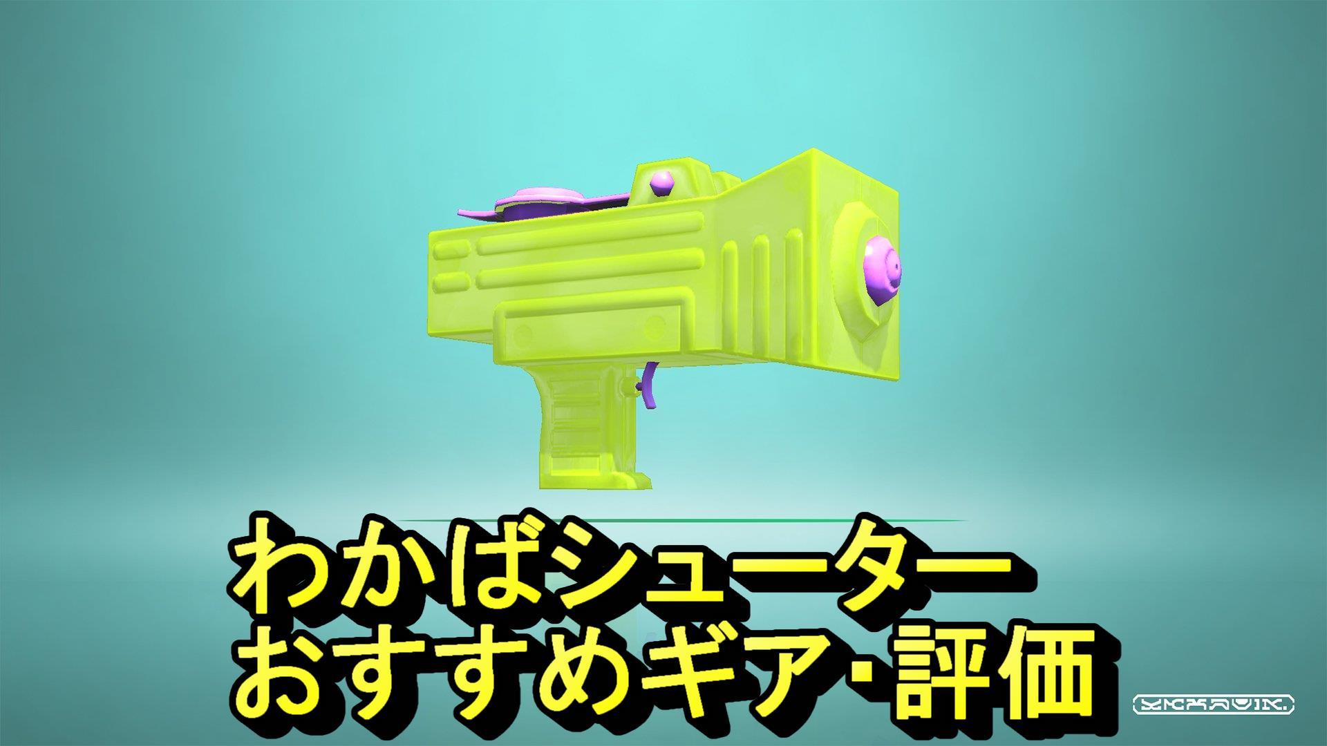 武器 2 スプラ 評価 トゥーン
